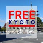 大学生の学びと暮らしを守る  FREE京都の取り組み